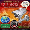 防犯カメラや防犯プレートと併用で効果UP ダミーカメラ 暗視型ソーラーバッテリー付 (OS-174) シルバー