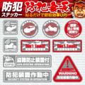 車両用ステッカー 盗難防止装置付 (OS-187)