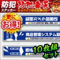 万引防止04(商品管理システム設置店) (OS-191) 10枚組セット