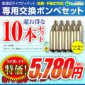ライフジャケット 膨張式専用 交換ボンベ10本セット ベルト(小)用  24g 自動・手動式共用 防災対策は万全に オンサプライ(OS-246)
