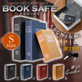 本型金庫 BOOK SAFE Sサイズ オンサプライ OA-010