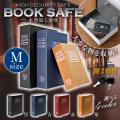 本型金庫 BOOK SAFE Mサイズ オンサプライ OA-020