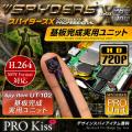 基板完成実用ユニット スパイカメラ スパイダーズX PRO (UT-102) 720P H.264 動体検知 バイブレーション リモコン操作