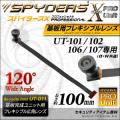 小型カメラ 基板完成ユニット用フレキシブルレンズ スパイダーズX PRO (UT-011) UT-101/102/106/107専用 交換レンズ 超広角小型レンズ