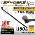 小型カメラ 基板完成ユニット用フレキシブルレンズ スパイダーズX PRO (UT-012) UT-103/108専用 交換レンズ 超広角小型レンズ
