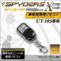 基板完成ユニット用 専用リモコン スパイダーズX PRO (UT-014) UT-103専用 付属リモコンの故障時や携帯時の予備に