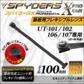 小型カメラ 基板完成ユニット用フレキシブルレンズ スパイダーズX PRO (UT-015) UT-101/102/106/107専用 交換レンズ 標準小型レンズ