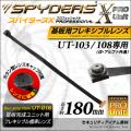 小型カメラ 基板完成ユニット用フレキシブルレンズ スパイダーズX PRO (UT-016) UT-103/108専用 交換レンズ 標準小型レンズ