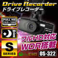 WDRが暗闇のトラブルを見逃さない 防犯対策にドライブレコーダー 小型カメラ フルハイビジョン シングルレンズ (OS-322)