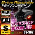 赤外線LEDランプ搭載で夜間でもバッチリ撮影 防犯対策にドライブレコーダー 小型カメラ ハイビジョン シングルレンズ (OS-302)