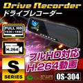 フルHD&赤外線LED搭載で夜間でもバッチリ撮影 防犯対策にドライブレコーダー 小型カメラ ミラー型 シングルレンズ (OS-304)