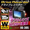 高精細H.264映像&大型液晶でプレビューも快適 防犯対策にドライブレコーダー 小型カメラ ハイビジョン ダブルレンズ (OS-305)