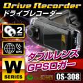 GoogleMap連動GPSロガー搭載 Gセンサー内蔵 防犯対策にドライブレコーダー 小型カメラ ダブルレンズ (OS-308)