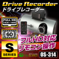 フルハイビジョン&60FPS&GPSロガー搭載 防犯対策にドライブレコーダー 小型カメラ リモコン操作対応 シングルレンズ (OS-314)