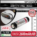 置時計型カメラ対応 AW 18650/69mm 2200mAh 保護回路付(端子凸形状) リチウムイオン充電池(PSE認定)