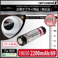 置時計型カメラ対応 AW 18650/69mm 2200mAh 保護回路付(端子フラット形状) リチウムイオン充電池(PSE認定)