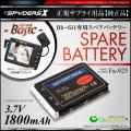 小型カメラ 有線CCDカメラ Bb-611専用 スペアバッテリー (Fa-925) 1800mAh 予備バッテリー(ゆうパケット対応)