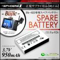 小型カメラ 正規ワイヤレスカメラ Bb-623専用 スペアバッテリー(Fa-926) 950mAh 予備バッテリー(ゆうパケット対応)