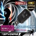 キーレス キーレス型 スパイカメラ スパイダーズX (A-285) メタル 赤外線 バイブレーション キーケース付