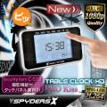 小型カメラ タッチパネル 置時計型 スパイカメラ スパイダーズX (C-510) ブラック 予約録画機能搭載 超高音質 長時間稼働