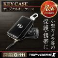小型カメラの保護や携帯に便利 小銭入れやピルケースとしても オリジナルスマートキーケース スパイダーズX (O-111)