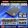 ポータブルバッテリー 6000mAh PowerSquare6000 (PB-160)