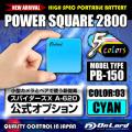 充電器 同型小型カメラとペアで使えるポータブルバッテリー 2800mAh PowerSquare2800 (PB-150C)シアン