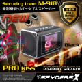 撮影機能付ポータブルスピーカー スパイカメラ スパイダーズX (M-918) MP3プレーヤー 液晶 赤外線 暗視補正 FMラジオ