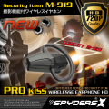 ワイヤレスイヤホン型スパイカメラ スパイダーズX (M-919)