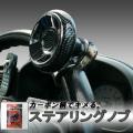 緊急時や車庫入れ時に片手でラクラクハンドル操作 お洒落なブラックカーボン調 実用アイテム『ステアリングノブ』(OA-1460)