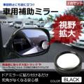 死角をなくす補助ミラー ドアミラーに貼り付け 視界拡張 事故防止 安全運転 2個セット 実用アイテム『車用補助ミラー』ブラック(OA-165B)