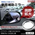 死角をなくす補助ミラー ドアミラーに貼り付け 視界拡張 事故防止 安全運転 2個セット 実用アイテム『車用補助ミラー』シルバー(OA-165S)