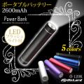 ポータブルバッテリー 充電器 (O-120B) ブラック 大容量2600mAh LEDライト付 スティック型 スマホ対応