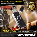 USBメモリ型 スパイカメラ スパイダーズX (A-450B) ブラック 720P 赤外線撮影 デザインボタン