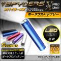 基板完成ユニット用 ポータブルバッテリー 充電器 スパイダーズX PRO (O-120C) ブルー 大容量2600mAh LEDライト付 スティック型