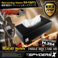ティッシュボックス型  スパイカメラ スパイダーズX (M-925) 720P H.264 1200万画素 16GB内蔵
