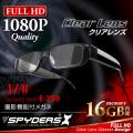 メガネ型 スパイカメラ スパイダーズX (E-250) クリアレンズ FULL HD1080P 1200万画素 16GB内蔵 ハンズフリー