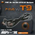 INBYTE『T9専用4極ミニプラグ用AVケーブル』