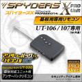 基板完成ユニット用 専用リモコン スパイダーズX PRO (UT-030)