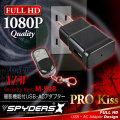 アダプター型カメラ スパイカメラ スパイダーズX (M-928) 防犯カメラ 小型ビデオカメラ 動体検知 リモコン操作