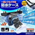 一眼レフカメラ用 防水ケース オンロード (OS-027)