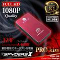 充電器型カメラ ポータブルバッテリー スパイカメラ スパイダーズX (A-640R) ワインレッド