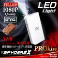 充電器型カメラ ポータブルバッテリー スパイカメラ スパイダーズX (A-685W) ホワイト 小型カメラ