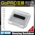 GoPro(ゴープロ)互換 オリジナルアクセサリーシリーズ オンロード『ハウジングバックドア』(GP-0560)