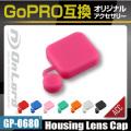GoPro(ゴープロ)互換 オリジナルアクセサリーシリーズ オンロード『シリコンハウジングレンズキャップ』(GP-0680)