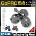 GoPro(ゴープロ)互換 オリジナルアクセサリーシリーズ オンロード『3ポイントサクションカップマウント』(GP-0730)