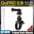 GoPro(ゴープロ)互換 オリジナルアクセサリーシリーズ オンロード『トライポッドベルトマウント』(GP-0870)