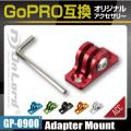 GoPro(ゴープロ)互換 オリジナルアクセサリーシリーズ オンロード『アルミアダプターマウント』(GP-0900)
