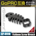 GoPro(ゴープロ)互換 オリジナルアクセサリーシリーズ オンロード『フィッシュボーンスクリューレンチ』(GP-0910)