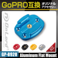 GoPro(ゴープロ)互換 オリジナルアクセサリーシリーズ オンロード『アルミフラットマウント』(GP-0920)